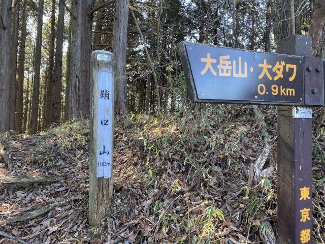 鞘口山(さいぐちやま)