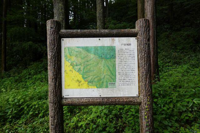 戸倉城山の案内板